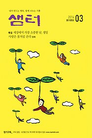 샘터 (월간) 2014년 3월호