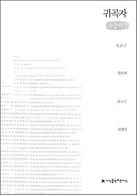 귀곡자 鬼谷子 (큰글씨책)