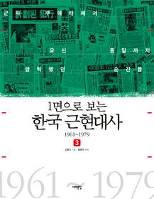 1면으로 보는 한국 근현대사 3