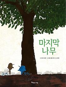 마지막 나무