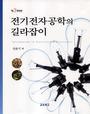 전기전자공학의 길라잡이 (제3개정판)