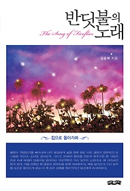 반딧불의 노래 = (The) song of fireflies