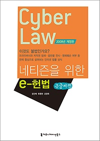 "<font title=""네티즌을 위한 e-헌법 CyberLaw (큰글씨책)  "">네티즌을 위한 e-헌법 CyberLaw (큰글씨책)...</font>"