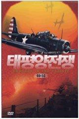 태평양 전쟁 박스세트 - DVD