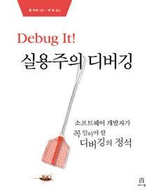 Debug It! 실용주의 디버깅