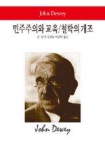 민주주의와 교육/철학의 개조