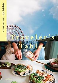 여행자의 식탁 :차리다가 차린 여행지의 맛 =Traveler's table