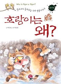 호랑이는 왜?