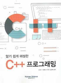 알기 쉽게 해설한 C++ 프로그래밍