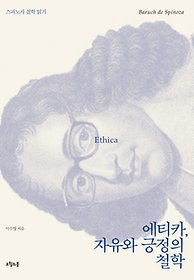 에티카, 자유와 긍정의 철학
