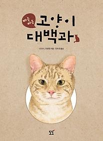 야옹야옹 고양이 대백과