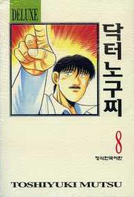 닥터노구찌 DELUXE 8