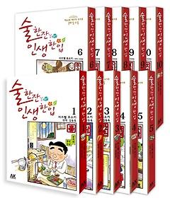 술 한잔 인생 한입 1~10권 한정판 세트