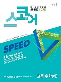 스코어(speed core) 고등 수학 (하/ 2020)