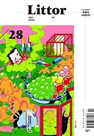 릿터 Littor (격월간) 28호