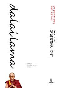 달라이 라마의 입보리행론 강의