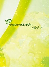 3D 인테리어디자인의 모형연구