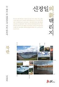 신정일의 신 택리지 - 북한