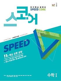 스코어(speed core) 수학 1 (2020)