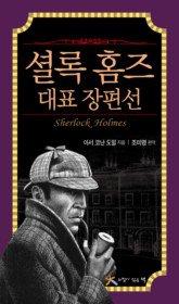 셜록 홈즈 대표 장편선