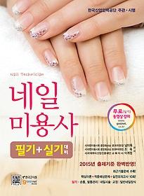 네일 미용사 필기+실기 대비 (2015)