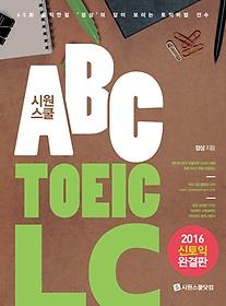 시원스쿨 ABC TOEIC LC
