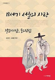 19세기 서울의 사랑 - 절화기담, 포의교집
