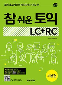 참 쉬운 토익 LC + RC - 기본편