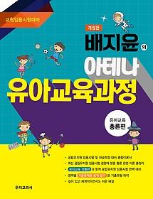 배지윤의 아테나 유아교육과정 - 총론편