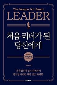 처음 리더가 된 당신에게(201907심사)