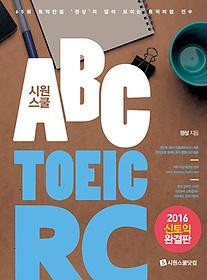 시원스쿨 ABC TOEIC RC