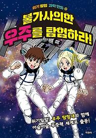 불가사의한 우주를 탐험하라!