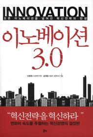 이노베이션 3.0