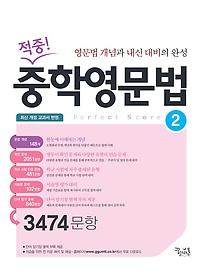 [한정판매] 적중! 중학영문법 2 (2015년)