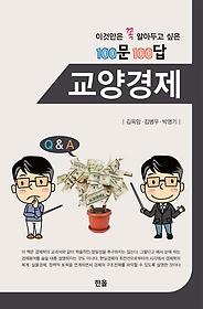 교양경제 100문100답