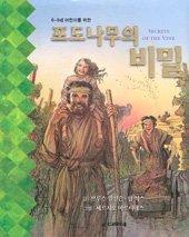 포도나무의 비밀 (6-9세)