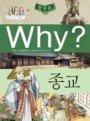 Why? 한국사 종교  [예림당(1-640)]