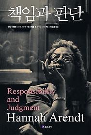 책임과 판단