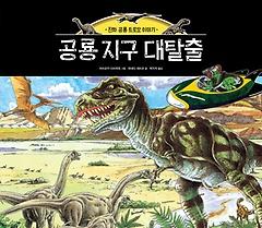 공룡 지구 대탈출