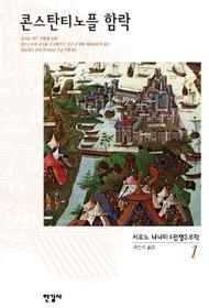 시오노 나나미 전쟁 1 - 콘스탄티노플 함락