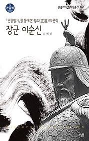 장군 이순신 (대활자본)