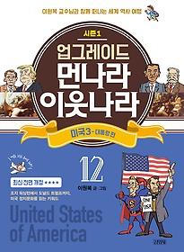 업그레이드 먼나라 이웃나라 12 - 미국3