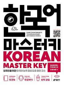 한국어 마스터키 - 한글 발음 편