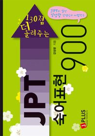 JPT 숙어표현 900