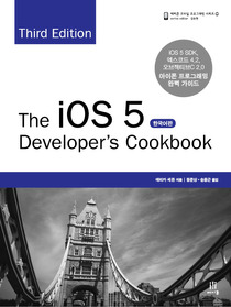 The iOS 5 Developer