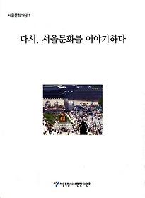 다시, 서울문화를 이야기하다