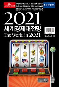 (이코노미스트) 세계경제대전망.2021