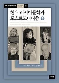 현대 러시아문학과 포스트모더니즘 1