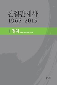한일관계사 1965-2015 - 정치