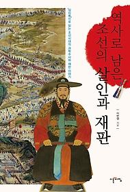 역사로 남은 조선의 살인과 재판 : 『심리록』으로 읽는 조선시대의 과학수사와 재판 이야기
